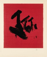 Robert MOTHERWELL | Flags | Lithograph available for sale on www.kunzt.gallery
